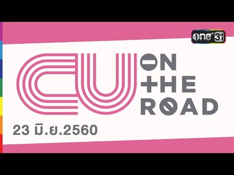 CU on The Road | 23 มิ.ย. 2560 | one31
