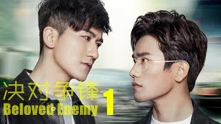 "Video chinese BOYLOVE web series""Beloved Enemy HD EP1 "",BL/GAY/LGBT MP3, 3GP, MP4, WEBM, AVI, FLV September 2019"