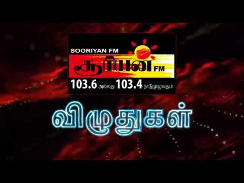 ஆறுமுகம் தொண்டமான் கலந்து சிறப்பிக்கும் விழுதுகள் | Sooriyan Vizhuthukal | Sooriyan FM