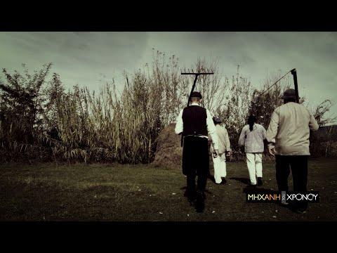 "Video - Το Αγροτικό Ζήτημα στην Ελλάδα: Η εκμετάλλευση των κολίγων και η κυριαρχία των τσιφλικάδων στη ""Μηχανή του Χρόνου"""