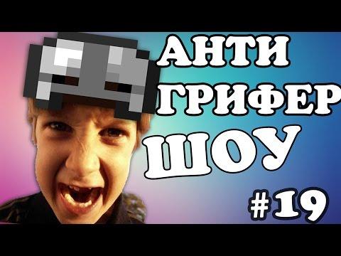 АНТИ-ГРИФЕР ШОУ #19 - \