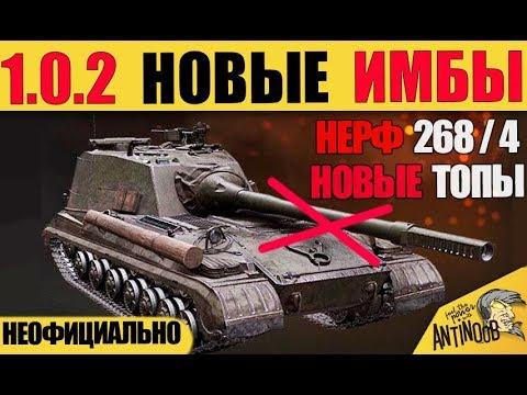 ПАТЧ 1.0.2 - ОСНОВНЫЕ ИЗМЕНЕНИЯ! НОВЫЕ ИМБЫ В World of Tanks