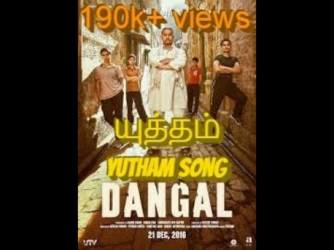 Dangal Title Track|Tamil motivation song|Yutham|