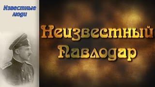 Неизвестный Павлодар. Известные люди