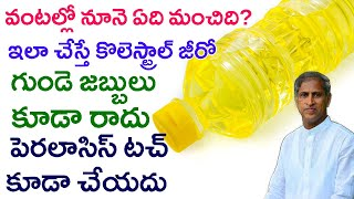 Zero Cholesterol Oil   Which Oil is Better in Dishes ?   Dr Manthena Satyanarayana Raju Videos