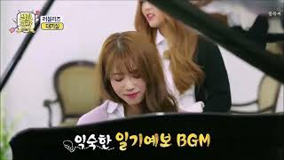 Download Lagu Blue in my Heart story line (Kim Myungsoo/L) Mp3
