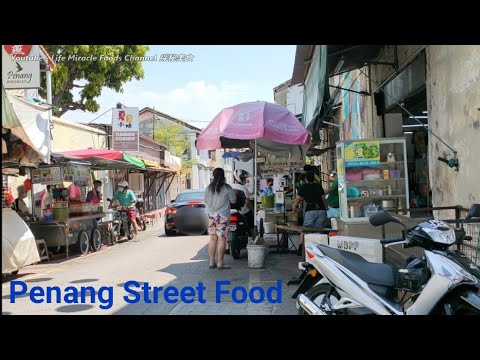 槟城著名叻沙煎蕊红豆冰啰吔特色街头美食 Penang famous food lasksa cendol rojak street food видео