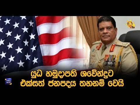 Sri Lankan government strongly objects the travel ban imposed on army commander Shavendra Silva