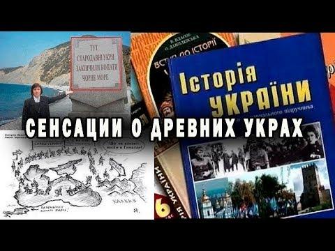 Как древние укры Черное море копали - DomaVideo.Ru