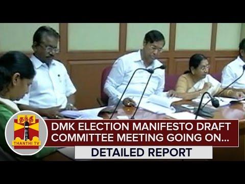 Detailed-Report--DMK-Manifesto-Draft-Committee-meeting-Going-on--Thanthi-TV