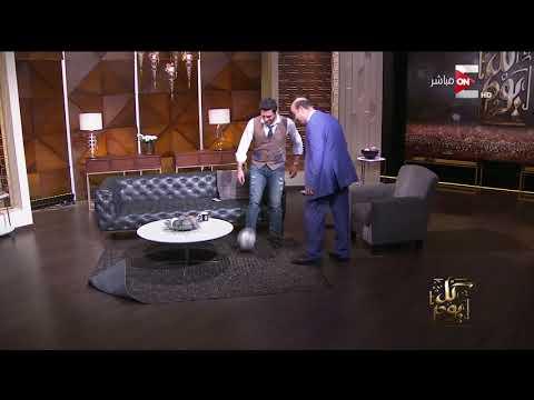 كرة عمرو أديب تباغت حسن الرداد