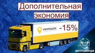 Дополнительная Экономия до -15% на Доставке Посылок Укрпочтой.