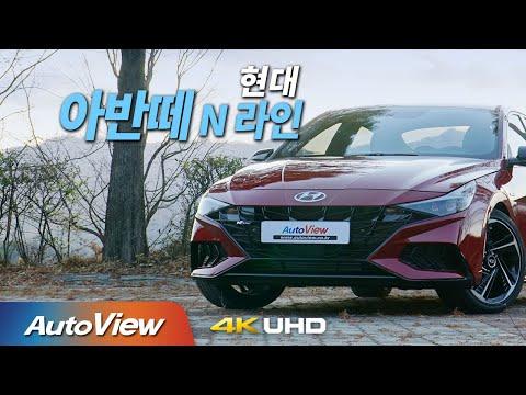 N 라인의 시작점, 재미난 준중형 스포츠 세단...현대 아반떼 N라인 시승기/ 오토뷰 4K