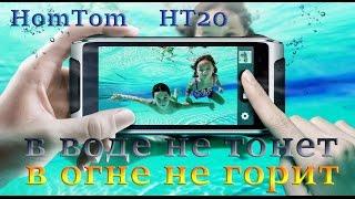 Компания HomTom анонсирует новый  смартфон HT20 и на этот раз гаджет будет иметь защиту от пыли и воды по стандарту IP 68 и защищен от ударов.