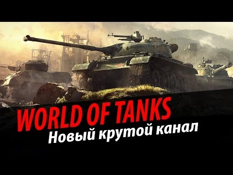 World of Tanks: Лучшее видео!