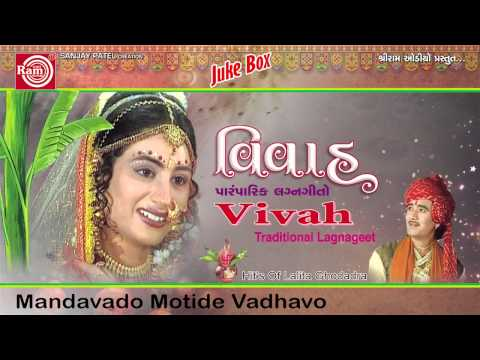 Video Lalita Ghodadra || Mandavado Motide Vadhavo ||Gujarati Lagnageet download in MP3, 3GP, MP4, WEBM, AVI, FLV January 2017