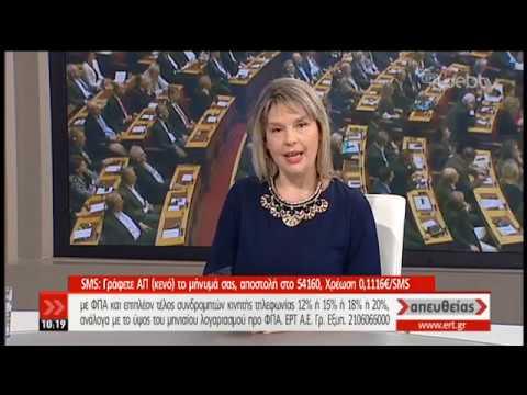 Η υφυπουργός Πολιτικής Προστασίας στην ΕΡΤ: Θα καταθέσω αγωγή κατά Μητσοτάκη | 11/02/19 | ΕΡΤ