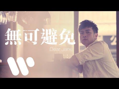 Dear Jane - 無可避免 Unavoidable (Official Music Video)