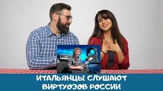Video Итальянцы слушают виртуозов России MP3, 3GP, MP4, WEBM, AVI, FLV Mei 2018