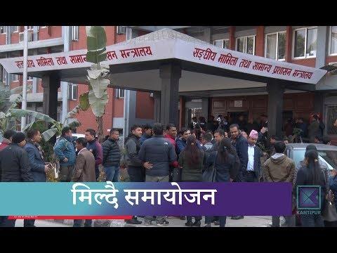(Kantipur Samachar |  कर्मचारीलाई संघमा फर्कन मिल्ने कानून बनाइँदै - Duration: 3 minutes, 37 seconds.)