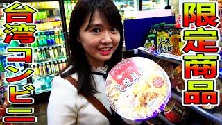 日本のコンビニじゃ買えない!台湾コンビニ限定商品を紹介!