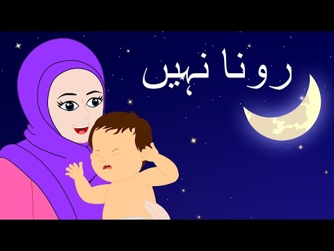 Rona Nahi And More | رونا نہیں | Urdu Lullaby | Urdu Nursery Rhymes For Babies