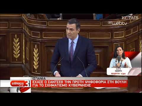 Ισπανία: Έχασε ο Σάντσεθ την πρώτη ψηφοφορία στη βουλή | 05/01/2020 | ΕΡΤ