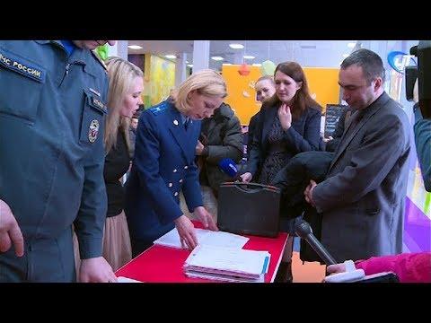 Сотрудники прокуратуры и МЧС пришли в «Волну» с проверкой систем безопасности