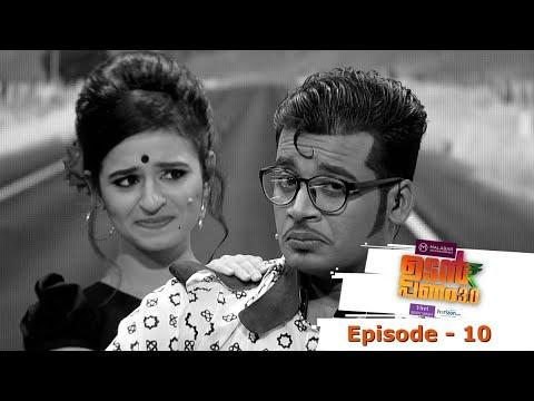 Udan Panam 3.0 | Episode - 10 Riya and Jayachandran ! | Mazhavil Manorama