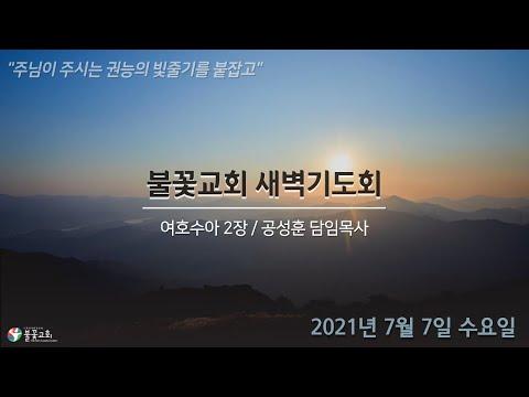 2021년 7월 7일 수요일 새벽예배