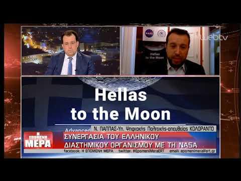Συνεργασία του Ελληνικού Διαστημικού Οργανισμού με τη NASA | 08/04/19 | ΕΡΤ