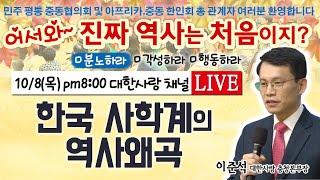어서와 진짜 역사는 처음이지?ㅣ제3강 한국 사학계의 역사왜곡ㅣ대한사랑 이준석 교육위원