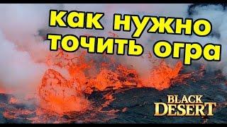 Black Desert (RU) - Огр +2 за 800кк | Шмот+19 | Жопа в огне!!!