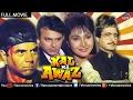 Kal Ki Awaz Full Movie | Hindi Movies Full Movie | Dharmendra Full Movies | Bollywood Full Movies