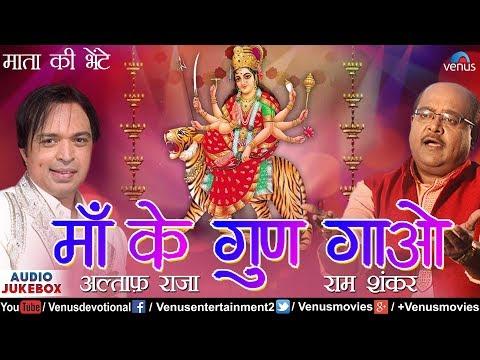 Maa Ke Gun Gaao  Altaf Raja, Ram Shankar & Pamela Jain  Mata Ki Bhetein  Navratri Bhajans 2017