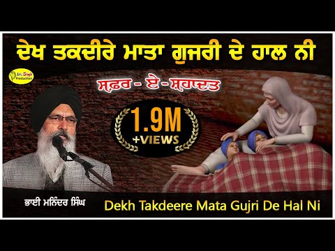 Video Bhai Maninder Singh Srinagar Wale , ( ਸ਼ਹੀਦੀ  ਦੀ  ਕਵਿਤਾ ) ਦੇਖ ਤਕਦੀਰੇ ਮਾਤਾ ਗੁਜਰੀ ਦਾ ਹਾਲ ਨੀ download in MP3, 3GP, MP4, WEBM, AVI, FLV January 2017