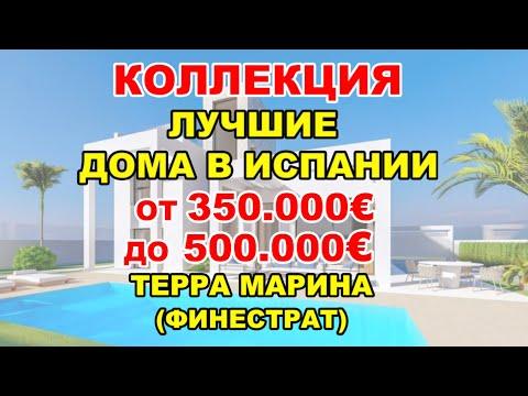 350000-500000€/Terra Marina/Финестрат/Видеообзор ЛУЧШИЕ ВИЛЛЫ в Испании/Дома в стадии строительства