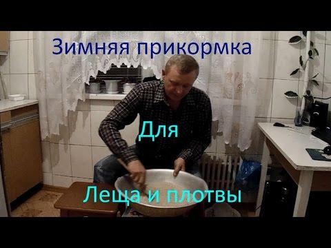 Зимняя прикормка своими руками на леща видео