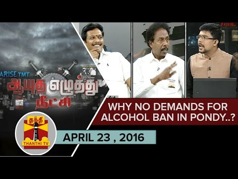 Ayutha-Ezhuthu-Neetchi--Why-didnt-Parties-demand-Total-Prohibition-in-Puducherry-23-4-16