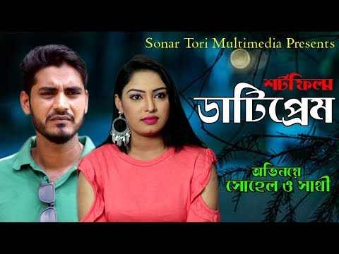 Video ডাটিপ্রেম । Bengali Short Film । Sohel । Sathi । STM download in MP3, 3GP, MP4, WEBM, AVI, FLV January 2017