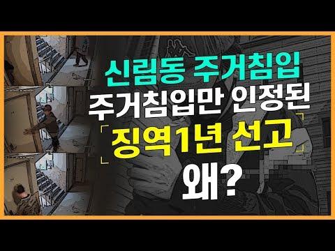 '신림동 주거침입' 주거침입만 인정된 징역1년 선고, 왜?