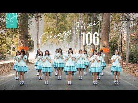 【MV Full】Chiang Mai 106 / CGM48