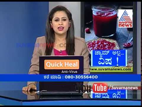 Cover Story Exposes Dirty Jam Secrets Part 1 | Suvarna News