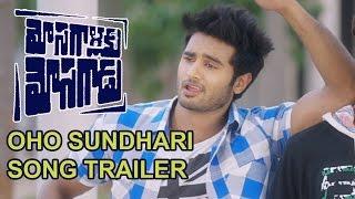 Oho Sundari Song Trailer