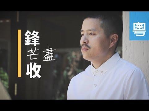 電視節目TV1489 鋒芒盡收 (HD粵語) (南非系列)