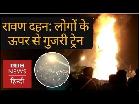Video - Τρένο έπεσε πάνω σε πλήθος ανθρώπων - Πάνω από 50 οι νεκροί
