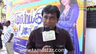 Dance Master Ramesh Reddy at Kalaaikira Pasanga Movie Launch