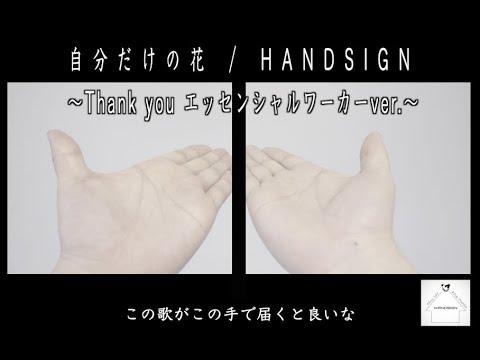 『自分だけの花〜Thank you エッセンシャルワーカー ver.〜 / HANDSIGN』神奈川「バーチャル開放区」の画像