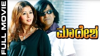 For new Kannada action and thriller movies full 2015 Suscribe us here : https://goo.gl/gJjnuq Madesha is a new Kannada movie ...