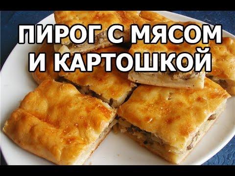 Тесто на пирог с картошкой в духовке рецепт с